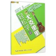 轻松学尤克里里(附光盘)/刘传风华系列丛书