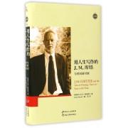 用人生写作的J.M.库切--与时间面对面(精)