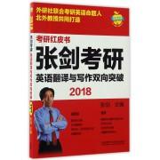 张剑考研英语翻译与写作双向突破(2018)/考研红皮书