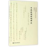 日本家族结构研究