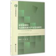 新型城镇化与战略性新兴产业互动研究--以长江经济带为例/长江经济带研究论丛
