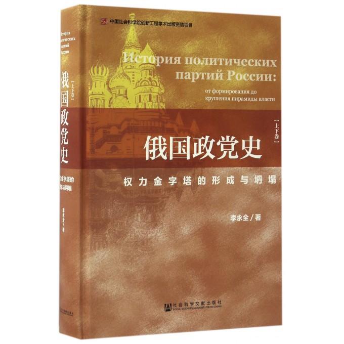 俄国政党史(权力金字塔的形成与坍塌上下)(精)