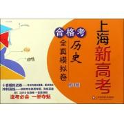 上海新高考合格考历史全真模拟卷(修订版)