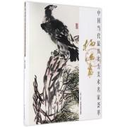 杨法震/中国当代最具实力美术名家荟萃