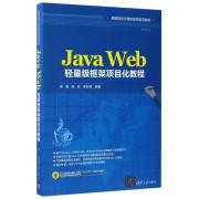 Java Web轻量级框架项目化教程(高等院校计算机教育系列教材)