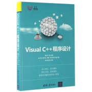 Visual C++程序设计(清华科技大讲堂)