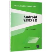 Android项目开发教程(高职高专计算机教学改革新体系规划教材)