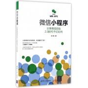 微信小程序(分享微信创业2.0时代千亿红利)