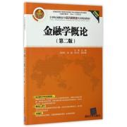 金融学概论(第2版21世纪高职高专经济贸易类实用规划教材)