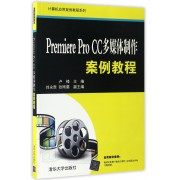 Premiere Pro CC多媒体制作案例教程/计算机应用案例教程系列
