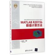 MATLAB R2015b数值计算方法