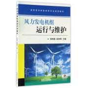 风力发电机组运行与维护(高职高专新能源类专业规划教材)