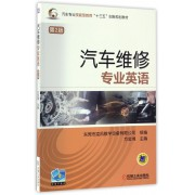 汽车维修专业英语(第2版汽车专业技能型教育十三五创新规划教材)