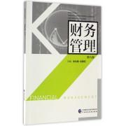 财务管理(第8版财政部规划教材全国中等职业学校财经类教材)