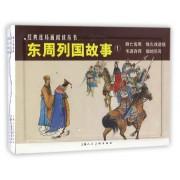 东周列国故事(1共4册)/经典连环画阅读丛书
