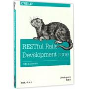 RESTful Rails开发(中文版)