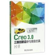 Creo3.0三维创新设计与高级仿真