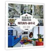 现代简约新中式(完美客厅风格设计图典)