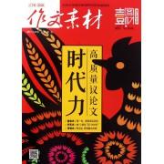 作文素材(壹图壹材2017年第3辑速记抢分版)