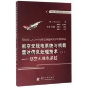 航空无线电系统与机载雷达信息处理技术(上航空无线电系统)/俄罗斯最新装备理论与技术丛书