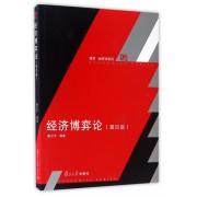 经济博弈论(第4版)/博学经济学系列