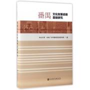 番禺文化发展战略基础研究(精)