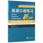 英语口语练习新200(练习口语和写作的小百科)