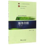 服务营销(第2版)/高等院校工商管理系列