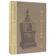 南京文物考古新发现(第4辑)(精)