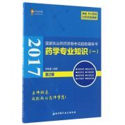 药学专业知识(1第2版2017国家执业药师资格考试超级辅导书)