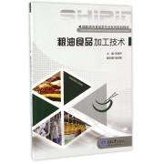 粮油食品加工技术(高职高专食品类专业系列规划教材)