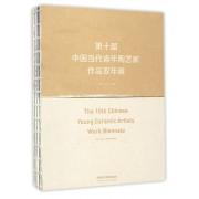 第十届中国当代青年陶艺家作品双年展(精)