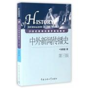 中外新闻传播史(第3版21世纪新闻传播学基础教材)