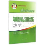 数学(高2第2学期)/新高考新思路辅导与训练
