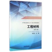 工程材料(第2版中等职业教育土木工程大类规划教材)