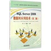 SQL Server2008数据库应用技术(第2版十三五高等职业教育计算机类专业规划教材)
