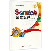 Scratch创意编程(第2版)/中小学创客教育丛书