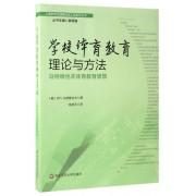 学校体育教育理论与方法(马特维也夫体育教育思想)/上海市学生健康促进工程系列丛书