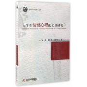 大学生情感心理的实证研究/应用心理前沿研究丛书