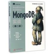 MongoDB实战(第2版)