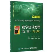 数字信号处理(第2版英文版)/国外电子与通信教材系列