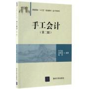 手工会计(第2版普通高校十三五规划教材)/会计学系列