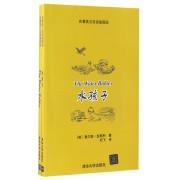 水孩子(名著英汉双语插图版共2册)