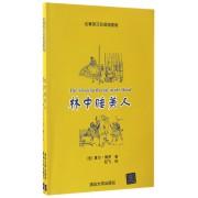 林中睡美人(名著英汉双语插图版共2册)