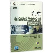 汽车电控系统故障检测图解教程(第2版汽车专业技能型教育十三五创新规划教材)