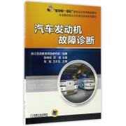 汽车发动机故障诊断(做学教一体化课程改革系列规划教材)