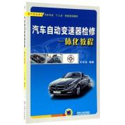 汽车自动变速器检修一体化教程(现代职业教育汽车专业十三五创新规划教材)