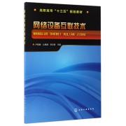 网络设备互联技术(高职高专十三五规划教材)
