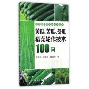 黄瓜苦瓜冬瓜稻菜轮作技术100问/新农民稻菜轮作技术丛书