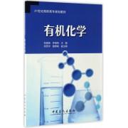 有机化学(21世纪高职高专规划教材)